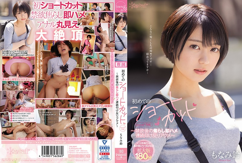 CAWD-107 Her First Time With Short Hair A Kawaii* Exclusive – After A Period Of Celibacy, Teasing Quickie Consecutive Back-Breaking Orgaasmic Ecstasy – Suzu Monami