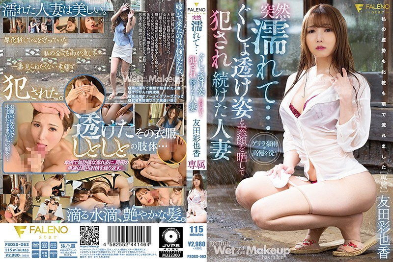 FSDSS-062 I Suddenly Got Wet… A Married Woman Who Exposed Her True Nature And Her Dripping Wet Pussy While Getting Continuously Fucked Ayaka Tomoda