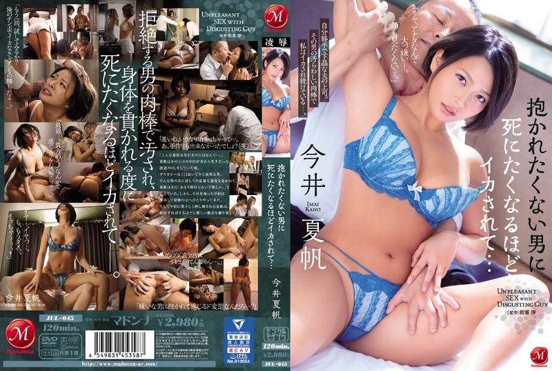 JUL-045 She Was Fucked To Cum So Hard She Wanted To Die, With A Man She Never Wanted To Fuck… Kaho Imai