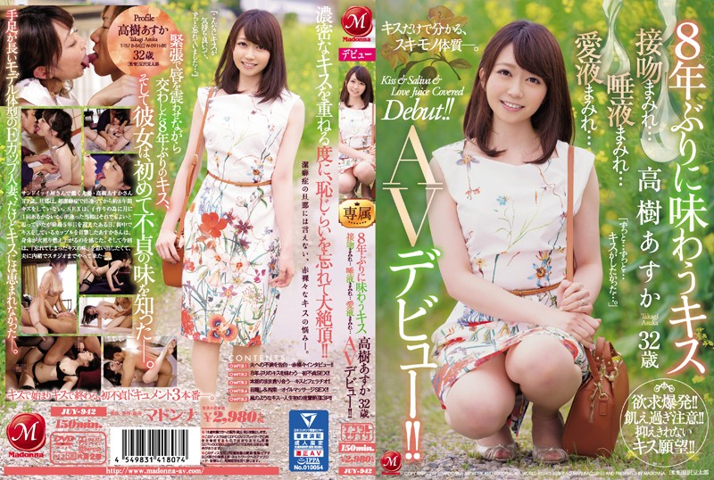 JUY-942 Her First Kiss In 8 Years Asuka Takagi 32 Years Old Drowning In Kisses… Flooded In Slobber… Dripping In Bodily Fluids… Her Adult Video Debut!!