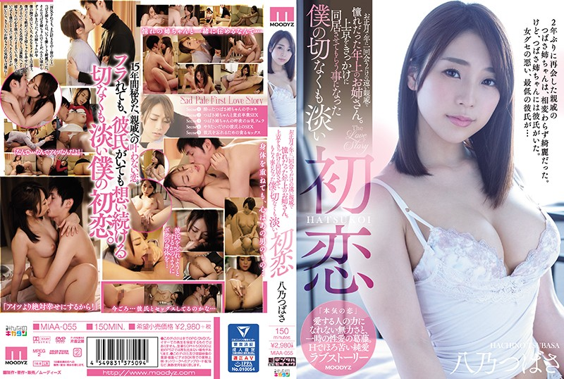 MIAA-055 This Elder Sister Is A Distant Relative Whom I Only Meet Once A Year During The New Year Holidays Tsubasa Hachino
