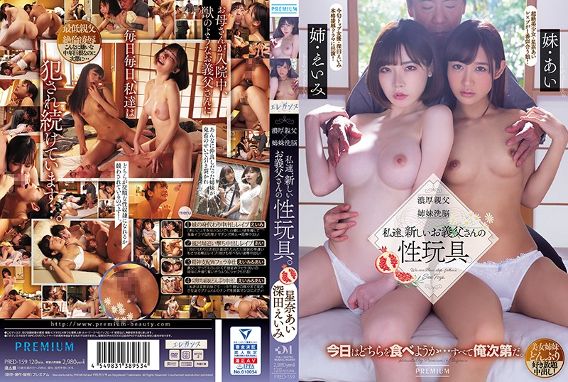 PRED-159 Dirty Step Father Brainwashes His Step Daughters We're Happy To Be Our New Father's Sex Toys. Eimi Fukuda Ai Hoshina