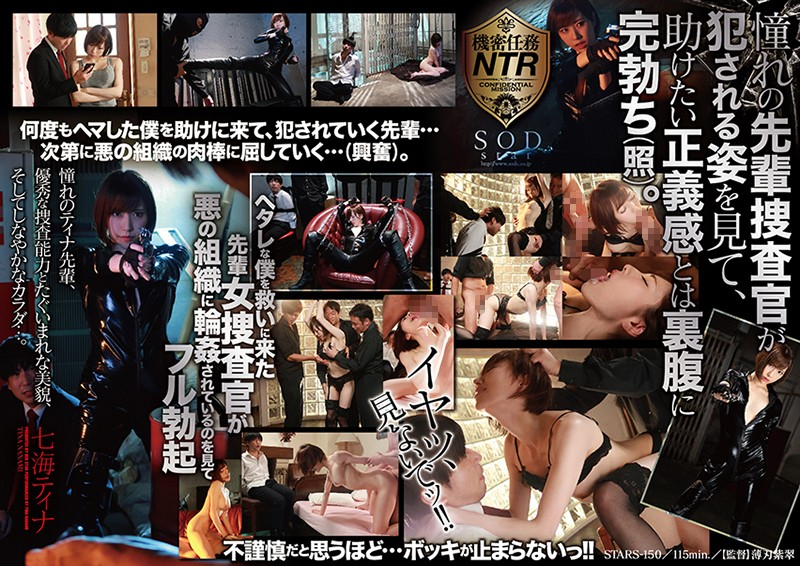 STARS-150 I'm A Loser, But This Female Detective Came To My Rescue, And Then I Watched As The Evil Gang G*******g Fucked Her While I Had A Rock Hard Erection Tina Nanami