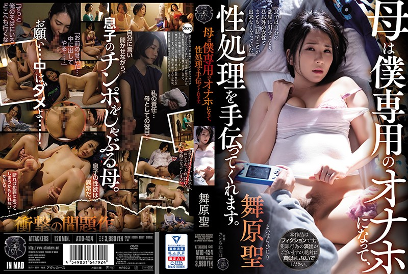 ATID-454 My Stepmother Has Become My Very Own Glory Hole, And Is Helping To Take Care Of My Sexual Needs. Hijiri Maihara
