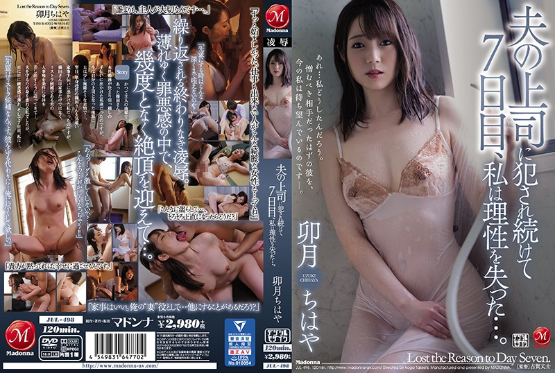 JUL-498 After Getting Continuously Fucked By My Husband's Boss, On The 7th Day, I Finally Lost My Mind … Chihaya Uzuki