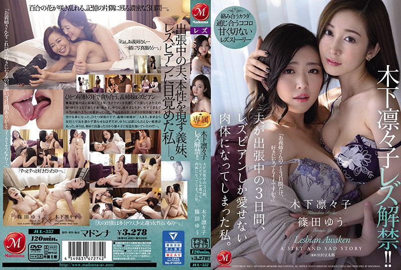 JUL-557 Ririko Kinoshita Is Lifting Her Lesbian Series Ban!! During The 3 Days While My Husband Was Away On Business, My Body Was Transformed And Now I Can Only Love Lesbian Ladies. Ririko Kinoshita Yu Shinoda