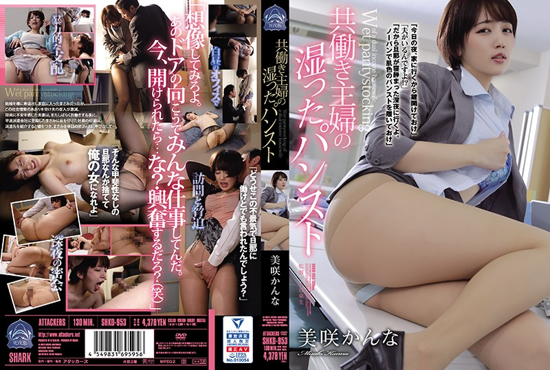 SHKD-953 Moist Pantyhose For A Couple In Which Both Partners Work – Kanna Misaki