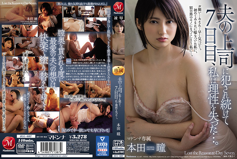 JUL-687 On The 7th Day Of Being Fucked By My Husband's Boss, I Lost My Mind… Hitomi Honda